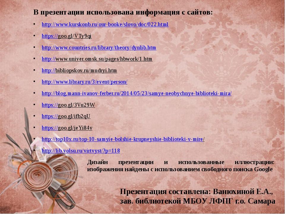Презентация составлена: Ванюхиной Е.А., зав. библиотекой МБОУ ЛФПГ г.о. Самар...