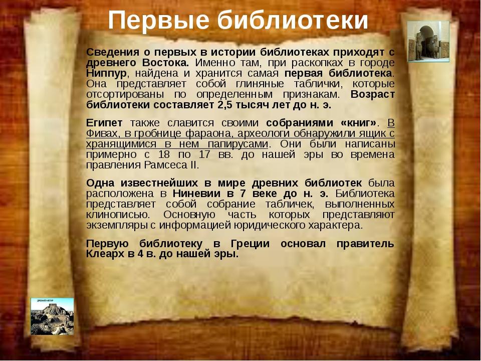 Первые библиотеки Сведения о первых в истории библиотеках приходят с древнего...