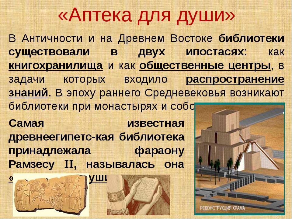 «Аптека для души» В Античности и на Древнем Востоке библиотеки существовали в...