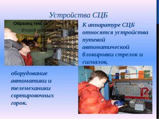 Устройства СЦБ К аппаратуре СЦБ относятся устройства путевой автоматической б