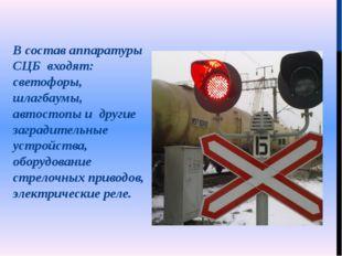 В состав аппаратуры СЦБ входят: светофоры, шлагбаумы, автостопы и другие заг