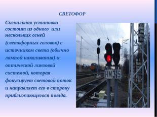 СВЕТОФОР Сигнальная установка состоит из одного или нескольких огней (светоф