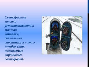 Светофорные головки устанавливают на мачтах консолях, сигнальных мостиках и