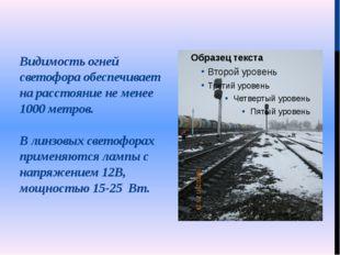 Видимость огней светофора обеспечивает на расстояние не менее 1000 метров. В