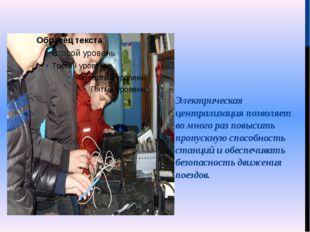 Электрическая централизация позволяет во много раз повысить пропускную спосо