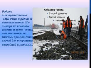 Работа электромехаников СЦБ очень трудная и ответственная. Не- смотря на пог