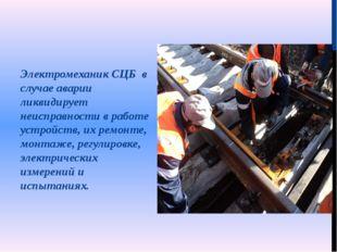 Электромеханик СЦБ в случае аварии ликвидирует неисправности в работе устрой
