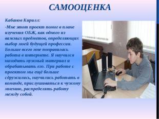 САМООЦЕНКА  Кабанов Кирилл: -Мне этот проект помог в плане изучения ОБЖ, как
