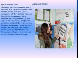 САМООЦЕНКА  Кужахметова Дана: -Я первый раз принимаю участие в проекте. Мне