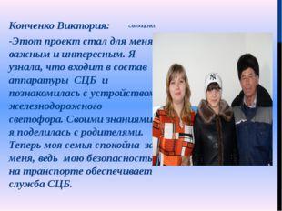 САМООЦЕНКА Конченко Виктория: -Этот проект стал для меня важным и интересным