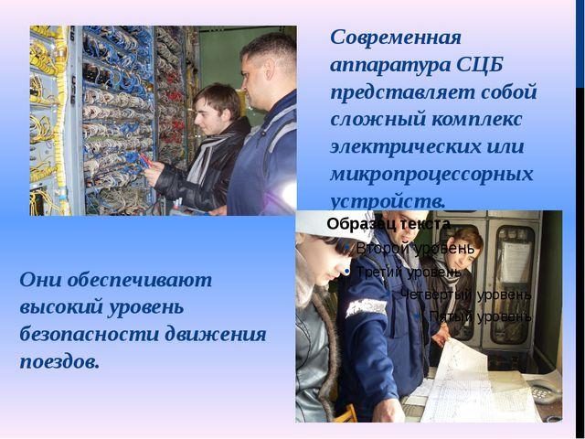 Современная аппаратура СЦБ представляет собой сложный комплекс электрических...