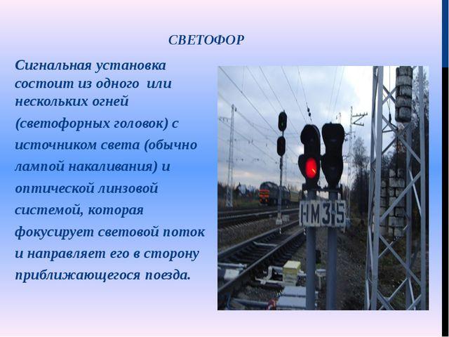 СВЕТОФОР Сигнальная установка состоит из одного или нескольких огней (светоф...