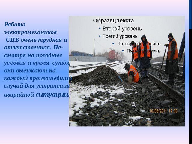 Работа электромехаников СЦБ очень трудная и ответственная. Не- смотря на пог...