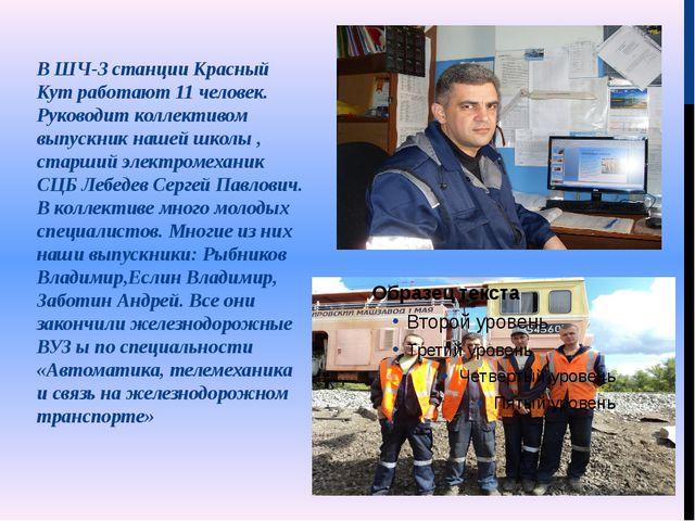 В ШЧ-3 станции Красный Кут работают 11 человек. Руководит коллективом выпуск...