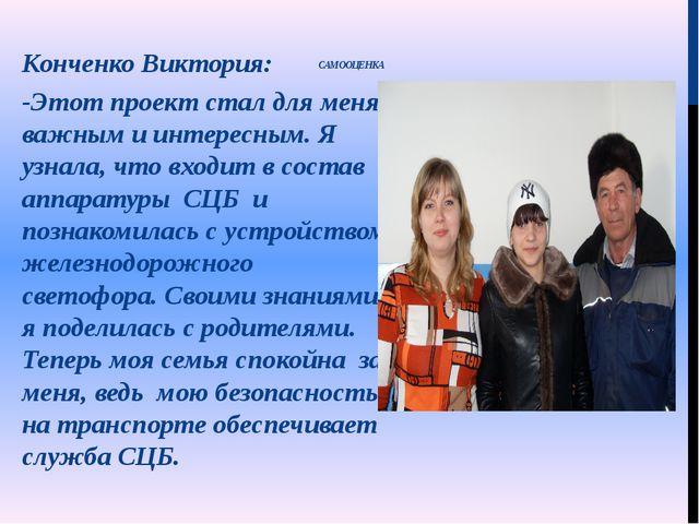 САМООЦЕНКА Конченко Виктория: -Этот проект стал для меня важным и интересным...