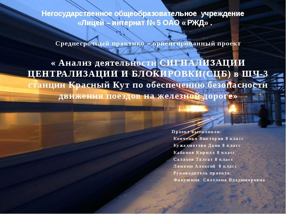 Негосударственное общеобразовательное учреждение «Лицей – интернат № 5 ОАО «...