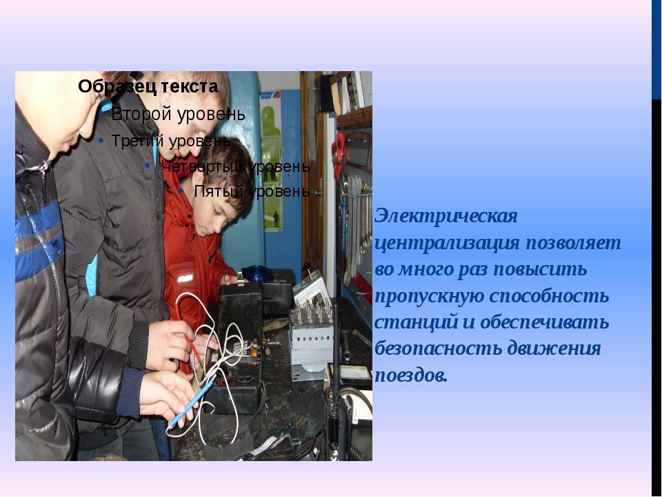 Электрическая централизация позволяет во много раз повысить пропускную спосо...