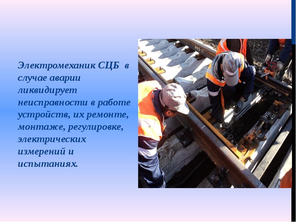 Электромеханик СЦБ в случае аварии ликвидирует неисправности в работе устрой...