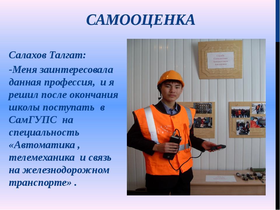 САМООЦЕНКА Салахов Талгат: -Меня заинтересовала данная профессия, и я решил п...