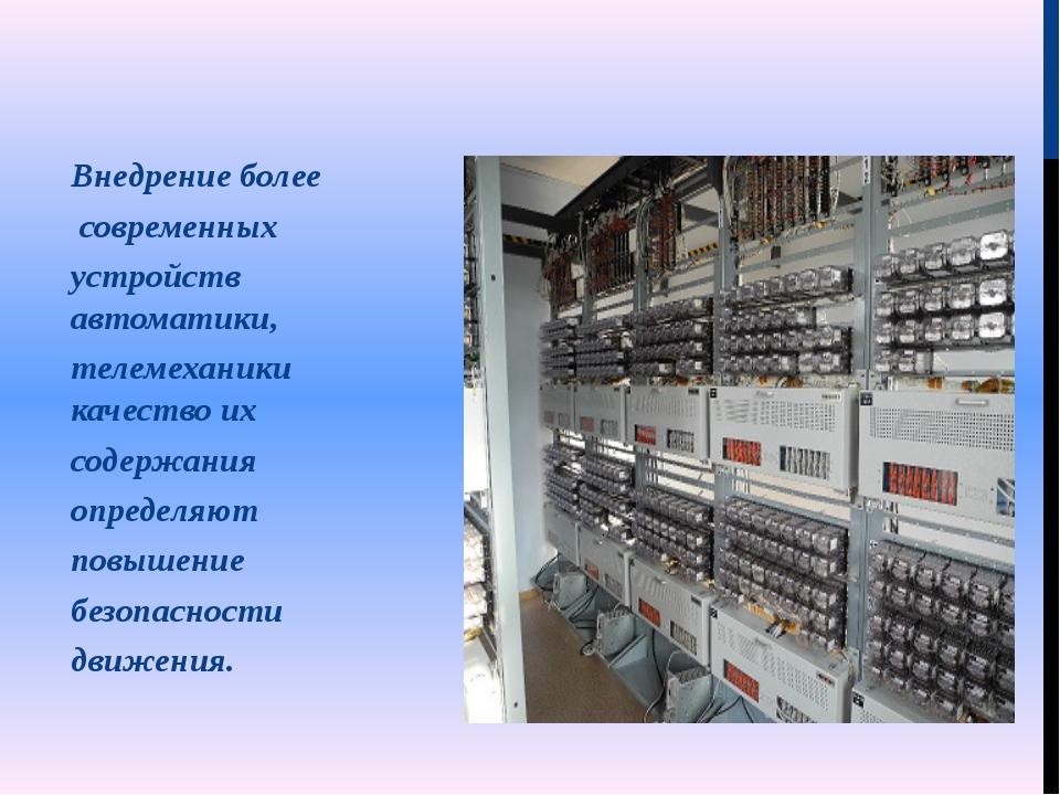 Внедрение более современных устройств автоматики, телемеханики качество их с...
