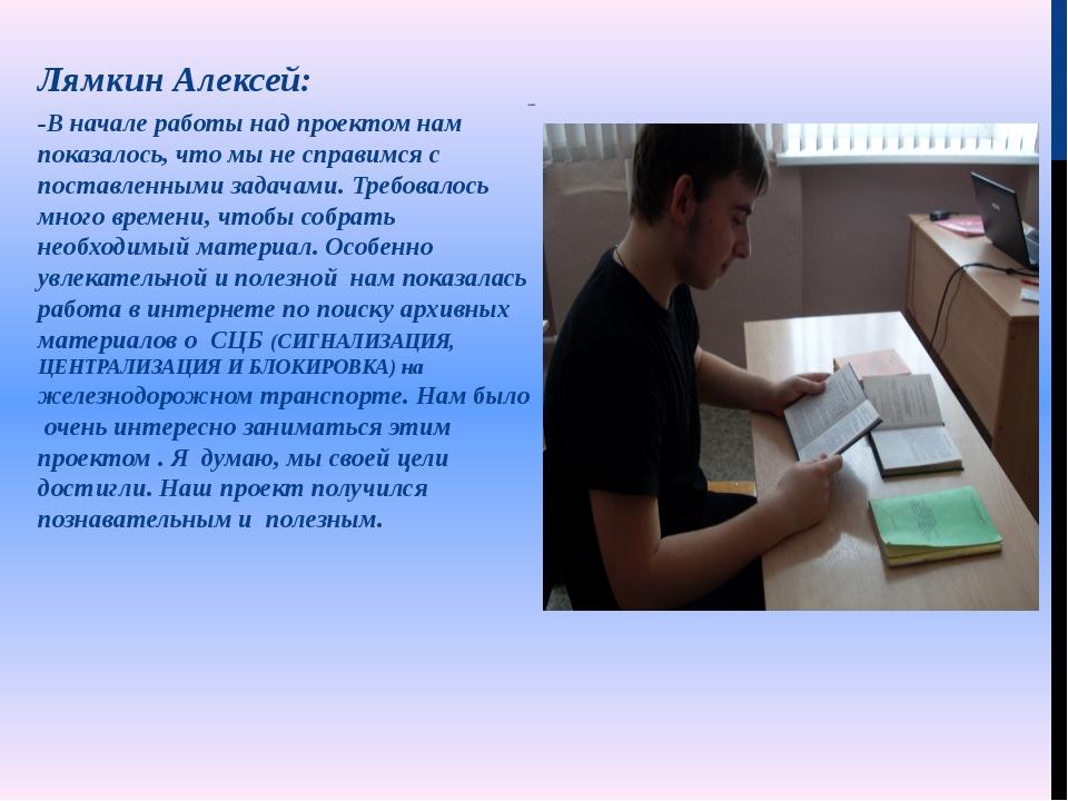 САМООЦЕНКА   Лямкин Алексей: -В начале работы над проектом нам показалось,...