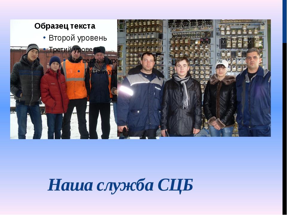 Наша служба СЦБ