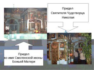Придел во имя Смоленской иконы Божьей Матери Придел Святителя Чудотворца Нико
