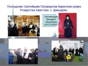 Посещение Святейшим Патриархом Кириллом храма Рождества Христова с. Давыдово.