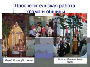 Просветительская работа храма и общины Иерей Иоанн (Мозяков) Митинг Памяти 9