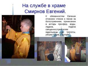 На службе в храме Смирнов Евгений. К обязанностям Евгения отнесено чтение и п