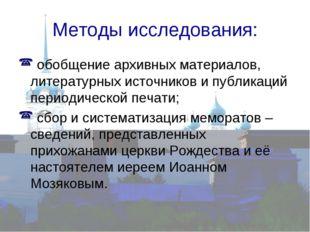 Методы исследования: обобщение архивных материалов, литературных источников и