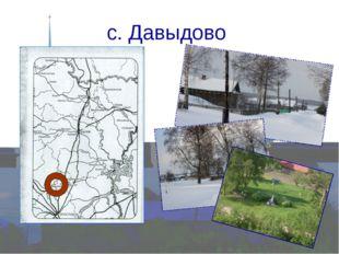 с. Давыдово