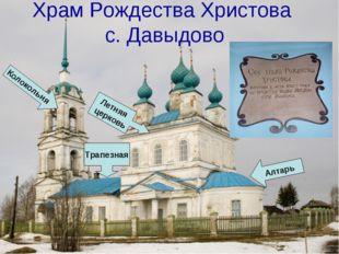 Храм Рождества Христова с. Давыдово Колокольня Трапезная Летняя церковь Алтарь