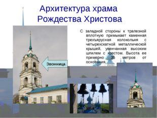 Архитектура храма Рождества Христова Звонница С западной стороны к трапезной