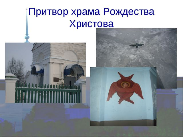 Притвор храма Рождества Христова