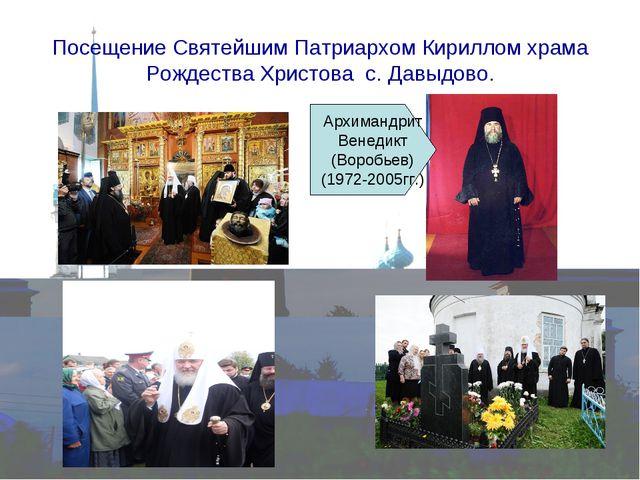 Посещение Святейшим Патриархом Кириллом храма Рождества Христова с. Давыдово....