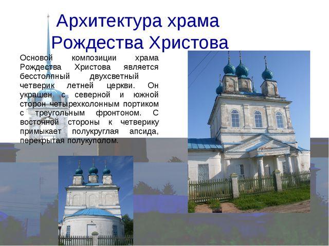 Архитектура храма Рождества Христова Основой композиции храма Рождества Хрис...