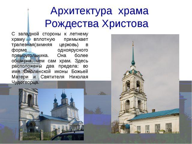 Архитектура храма Рождества Христова С западной стороны к летнему храму впло...