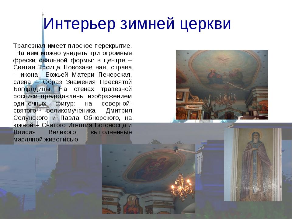 Интерьер зимней церкви Трапезная имеет плоское перекрытие. На нем можно увиде...