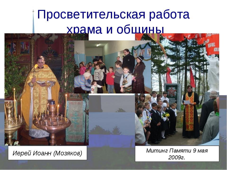 Просветительская работа храма и общины Иерей Иоанн (Мозяков) Митинг Памяти 9...