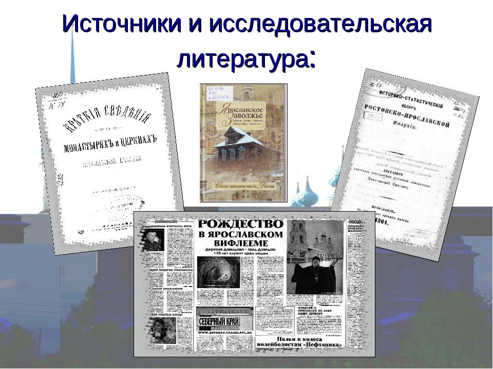 Источники и исследовательская литература: