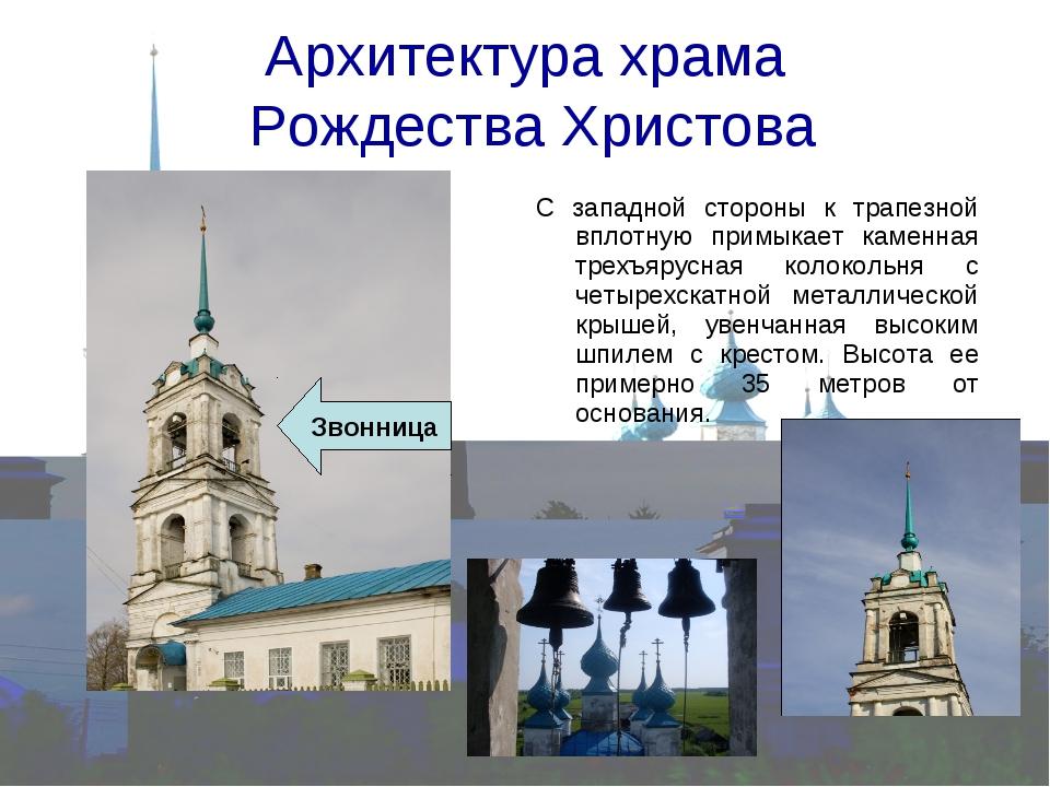 Архитектура храма Рождества Христова Звонница С западной стороны к трапезной...
