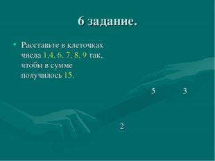 6 задание. Расставьте в клеточках числа 1,4, 6, 7, 8, 9 так, чтобы в сумме по