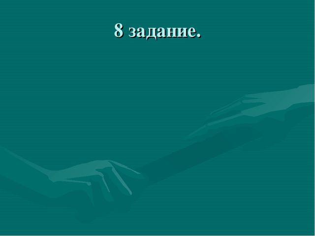 8 задание.