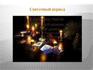 Святочный период