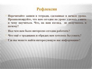 Рефлексия Перечитайте записи в тетради, сделанные в начале урока. Проанализир