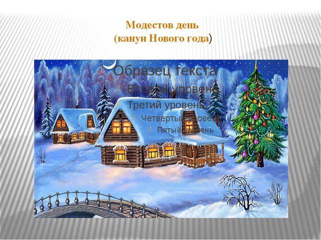 Модестов день (канун Нового года)