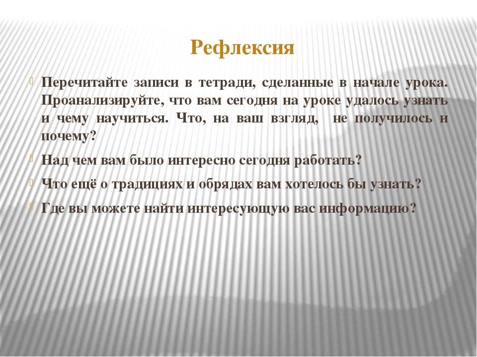 Рефлексия Перечитайте записи в тетради, сделанные в начале урока. Проанализир...