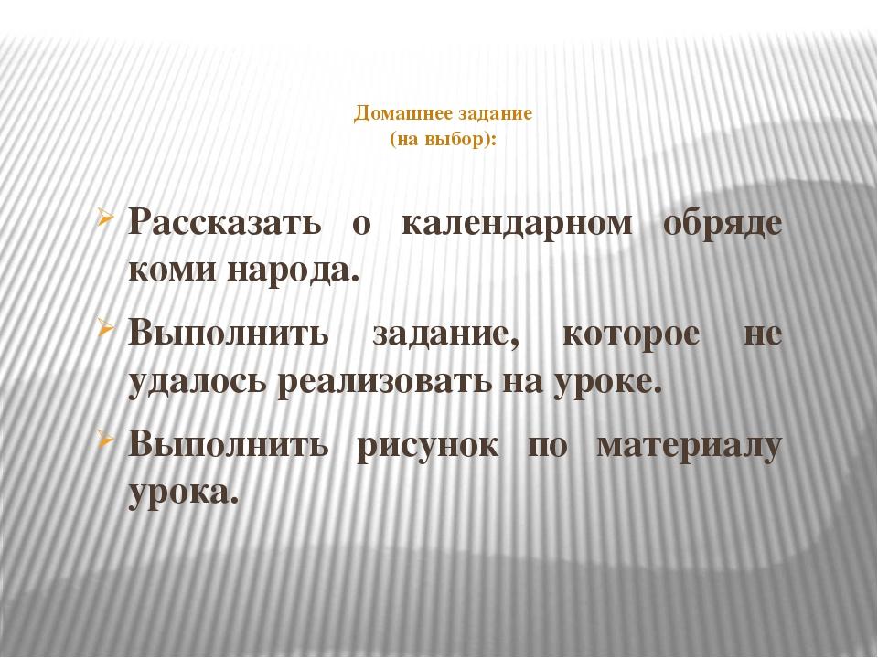 Домашнее задание (на выбор): Рассказать о календарном обряде коми народа. Вып...