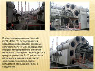 В зоне экзотермических реакций (1200 -1350 °С) осуществляется образование мин
